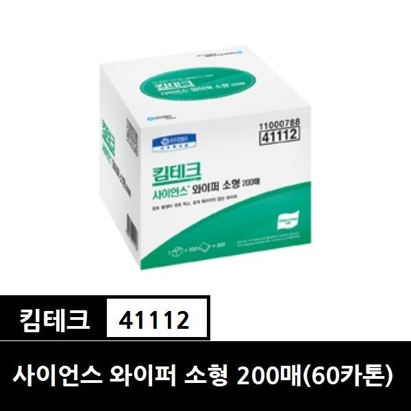 킴테크 사이언스 킴와이프스 소형200매(60카톤) 41112