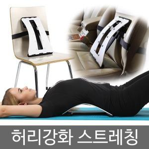 매직백서포트 허리 스트레칭/운동/기구/척추/등/지압