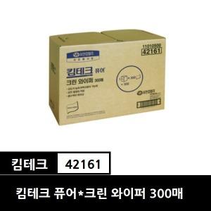 킴테크퓨어 크린와이퍼 실험실와이퍼 300매 42161