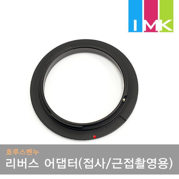 호루스벤누 리버스어댑터 펜탁스/삼성 58mm (R6258)