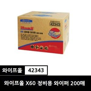 유한킴벌리 와이프올 X60 정비용와이퍼 200매 42343