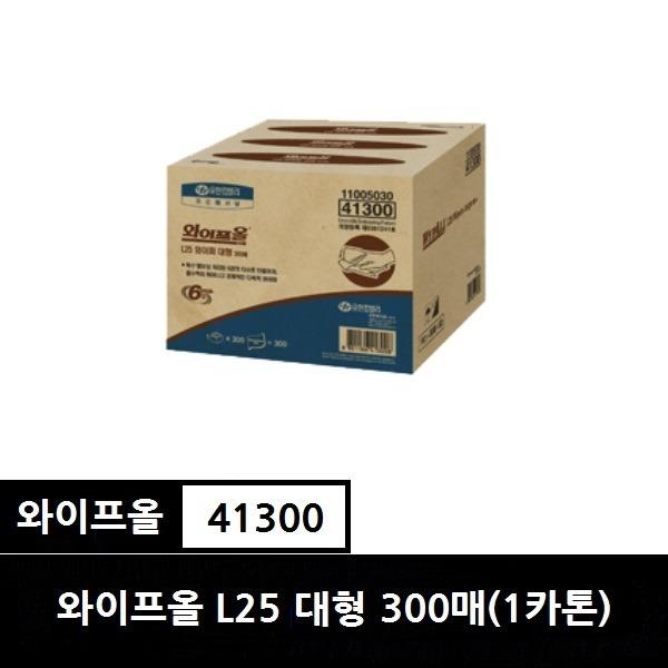 유한킴벌리 와이프올 L25 와이퍼 대형6겹 300매 41300