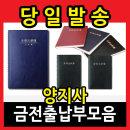 양지사/금전출납부/장부/입출금정리/캐시북