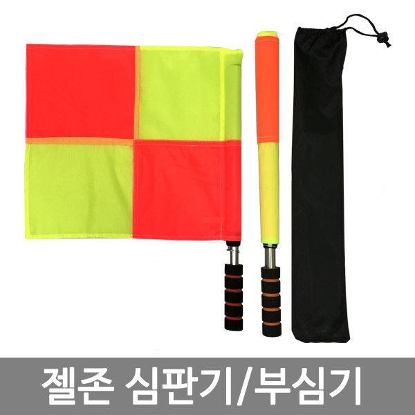 젤존 부심기/선심기 심판기/경기용품 심판용품