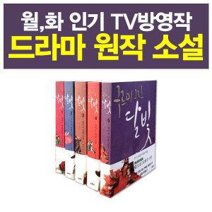 펜케이스 증정/구르미 그린 달빛 세트(전5권)/열림원