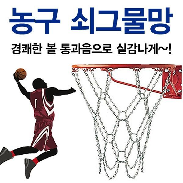 지아이엘 농구 골대 쇠그물망 농구림 농구망 농구링
