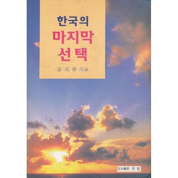 한국의 마지막 선택