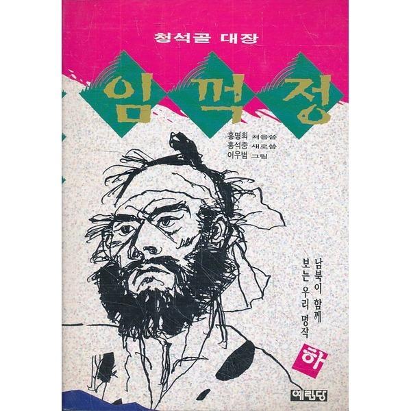 예림당 임꺽정 -청석골 대장(하)