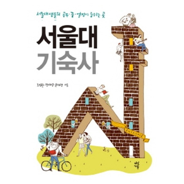 서울대기숙사 (서울대생들의 공부 꿈 열정이 숨쉬는 곳)