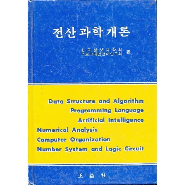 전산과학개론 (양장본)