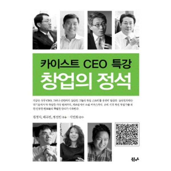 카이스트 CEO 특강 창업의 정석