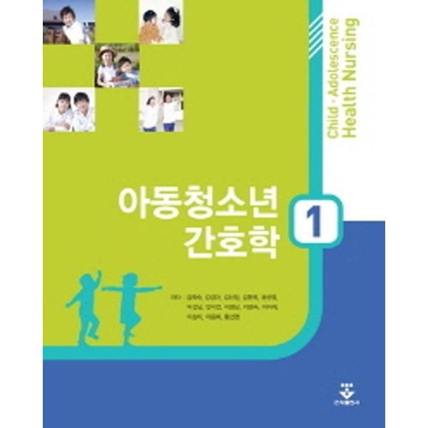 군자출판사 아동청소년 간호학 1 (양장본)