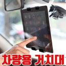 차량용 태블릿 거치대/압착식/운전석/뉴아이패드/흡착