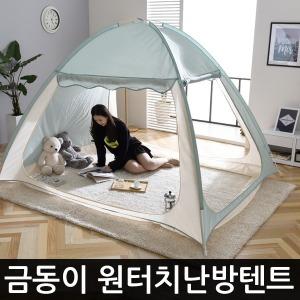 금동이 원터치 방한 난방 실내 보온 텐트 방풍 텐트