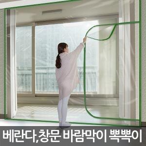 베란다창문/방풍비닐 커튼 뽁뽁이 바람막이 에어캡