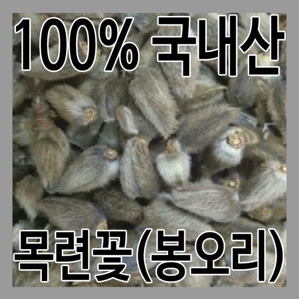 (그린내추럴) 국내산 목련꽃봉우리 (신이화) 100g