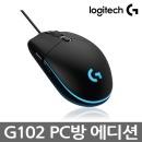 로지텍코리아 로지텍G G102 PRODIGY PC방 에디션