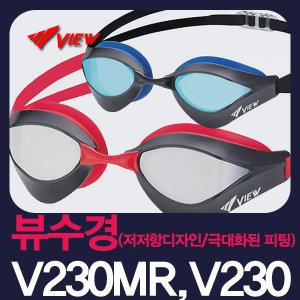 新수입 뷰수경 V230  V230MR 아레나 (블레이드레이싱)