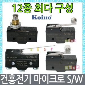 마이크로 스위치 KH-9015HL 건흥전기 탭스위치 레버
