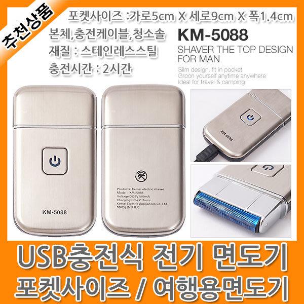 휴대용전기면도기/USB충전식/가정용/차량용/여행용