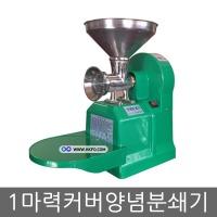 1마력 카바형 양념분쇄기/김장재료분쇄/양념민찌기