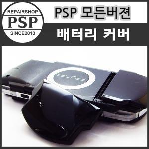 PSP 베터리 커버/Bettery Cover/1005/2005/3005/부품