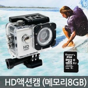 HD액션캠+SD카드 8GB 액션카메라 방수 / 색상랜덤