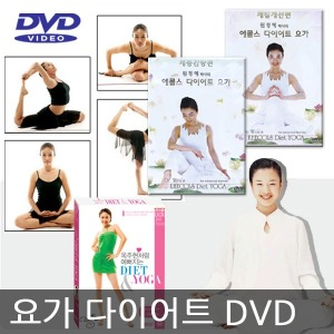 옥주현/원정혜/카르멘일렉트라/다이어트DVD/요가DVD