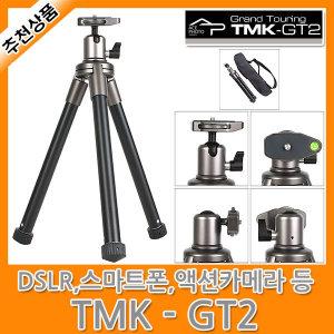 사은품증정/에이스상사/TMK GT-2+케이스/미니삼각대