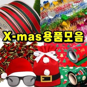 크리스마스소품.트리줄.리본.포장지.크리스마스의상