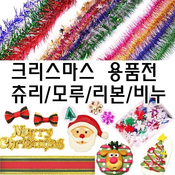 반짝이/철사모루/장식소품/크리스마스트리장식/츄리솜