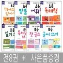 전8권 + 우리역사 연표 / 미리 보고 개념 잡는 시리즈 초등 읽기 쓰기 세트
