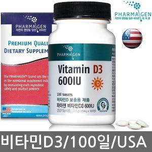 비타민D3 600IU/1000IU/100일분/USA수입정품