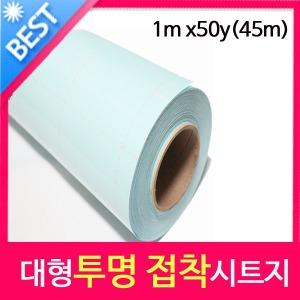 투명접착시트지 PVC필름(고품질)  (100cmx45m) 칼라ST