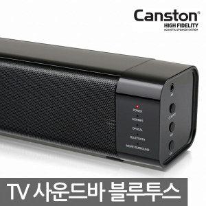 (정품) 캔스톤 T150 TV 사운드바 블루투스 스피커