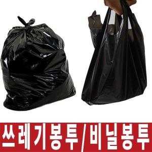 쓰레기봉투/비닐봉투/손잡이봉투/재활용봉투/봉투