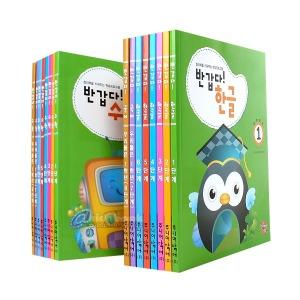 유아학습지/반갑다 한글 수학/유치원납품용/4세~7세