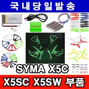 올칩  SYMA X5C X5SC X5SW 드론배터리 드론부품