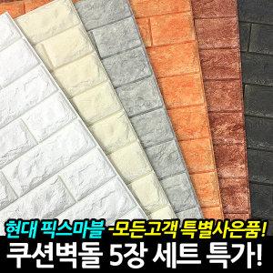 현대 픽스마블 폼블럭 폼브릭 단열벽지 시트지 벽돌