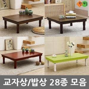접이식밥상/교자상/집들이상/중대형/테이블/좌탁/좌식