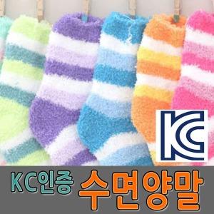 12족 무료배송/ 수면양말 KC인증 아동 여성 기모 융털