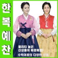 추천개량한복/생활/계량/퓨전/커플/결혼식/드레스