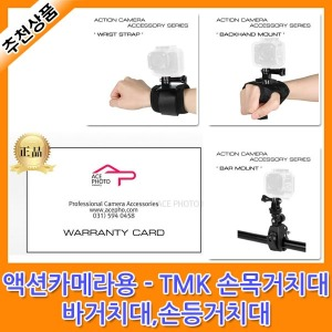 액션카메라용/TMK 바거치대/손등거치대/손목거치대