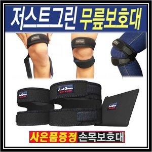 저스트그린 무릎보호대 1세트(2개) 관절보호 무릎아대