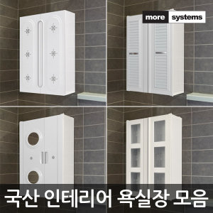무료배송 인테리어 욕실장 /욕실선반/욕실수납장/