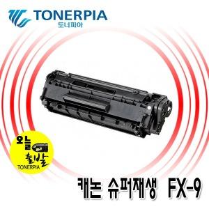 재생)캐논 FX-9 FAX-L100 MF4100 MF4150 MF4140 L120