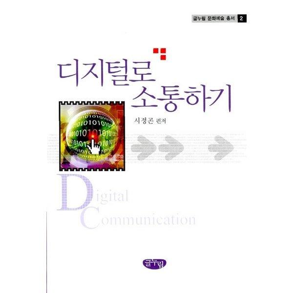 디지털로 소통하기 (양장)-글누림 문화예술 총서02