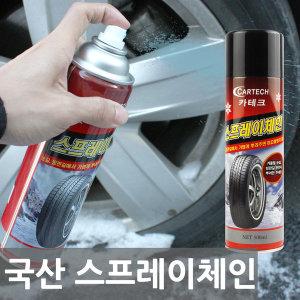 스프레이 체인(500ml) 스노우 타이어 보다 좋은 체인