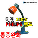 대경 원적외선치료기/필립스램프300A/원적외선조사기