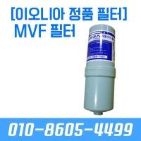 이오니아 순정품필터/FA2/MVF필터/MUF필터/1544-2189